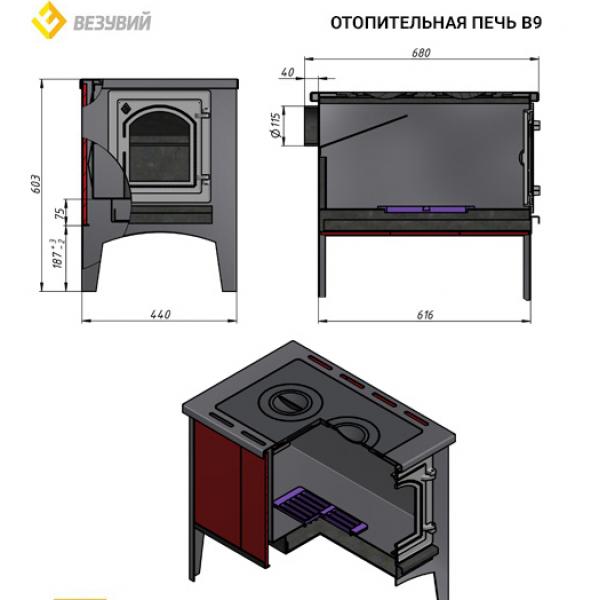 Отопительная печь Везувий В9