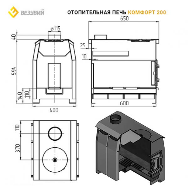 Отопительная печь Везувий Комфорт 200 (ДТ-3С)