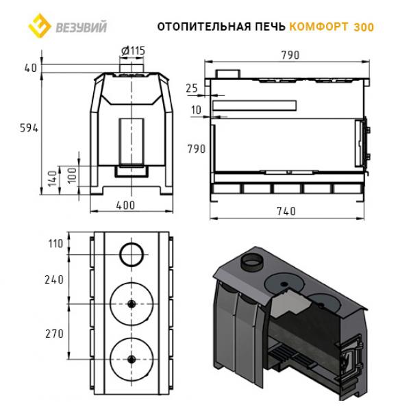 Отопительная печь Везувий Комфорт 300 (ДТ-3С)